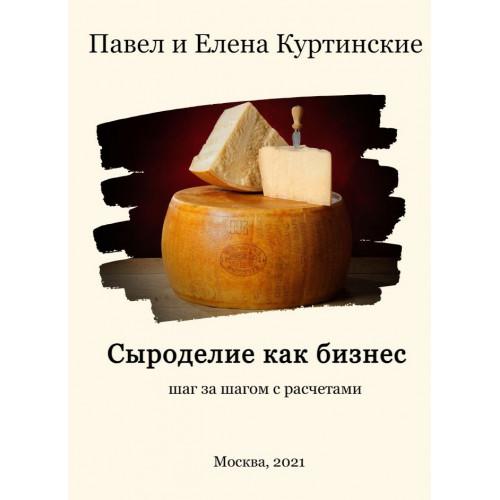 Книга «Сыроделие как бизнес»