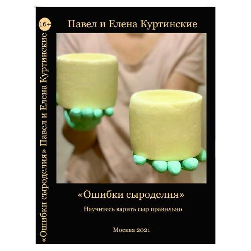 Книга «Ошибки сыроделия»